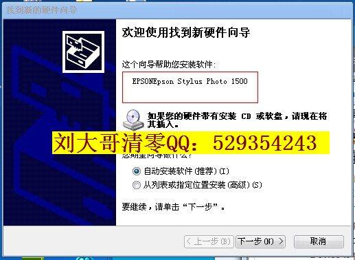 EPSON爱普生photo 1500W  Artisan1430W打印机清零变EP-4004型号恢复清零软件维修软件回复图片1