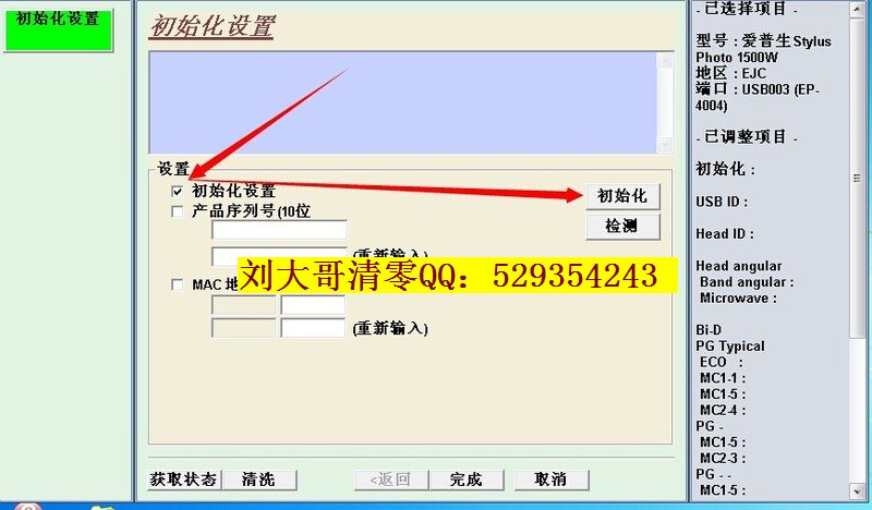 EPSON爱普生photo 1500W  Artisan1430W打印机清零变EP-4004型号恢复清零软件维修软件回复图片7