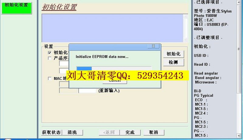 EPSON爱普生photo 1500W  Artisan1430W打印机清零变EP-4004型号恢复清零软件维修软件回复图片8