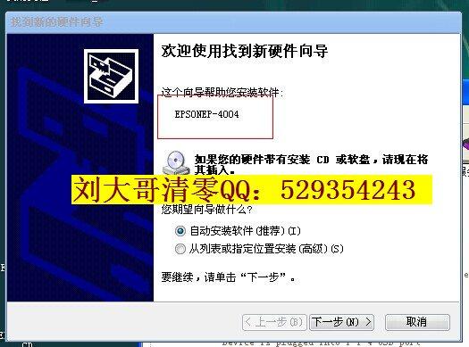EPSON爱普生photo 1500W  Artisan1430W打印机清零变EP-4004型号恢复清零软件维修软件回复图片0