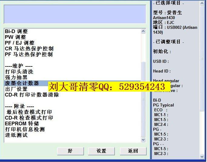 EPSON爱普生photo 1500W  Artisan1430W打印机清零变EP-4004型号恢复清零软件维修软件回复图片2