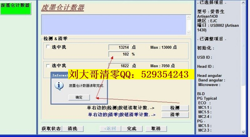 EPSON爱普生photo 1500W  Artisan1430W打印机清零变EP-4004型号恢复清零软件维修软件回复图片3