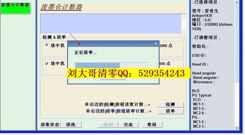 EPSON爱普生photo 1500W  Artisan1430W打印机清零变EP-4004型号恢复清零软件维修软件回复图片4