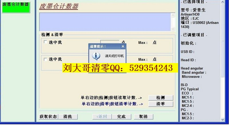 EPSON爱普生photo 1500W  Artisan1430W打印机清零变EP-4004型号恢复清零软件维修软件回复图片5