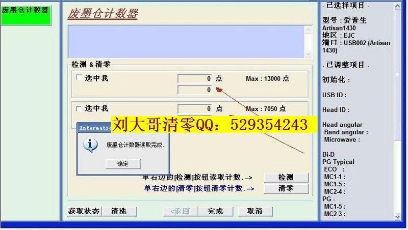 EPSON爱普生photo 1500W  Artisan1430W打印机清零变EP-4004型号恢复清零软件维修软件回复图片6